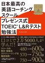 日本最高の英語コーチングスクール プレゼンス式TOEIC(R)L&Rテスト勉強法【電子書籍】
