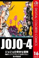 ジョジョの奇妙な冒険 第4部 カラー版 16