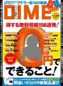 DIME (ダイム) 2016年 9月号
