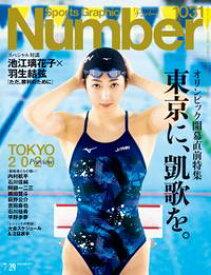Number(ナンバー)1031号【電子書籍】