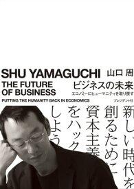 ビジネスの未来 エコノミーにヒューマニティを取り戻す【電子書籍】[ 山口周 ]