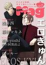 Charles Mag vol.2 -エロきゅん-【電子書籍】[ 浅井西 ]