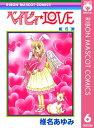 ベイビィ★LOVE 6【電子書籍】[ 椎名あゆみ ]