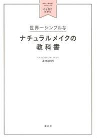 世界一シンプルなナチュラルメイクの教科書 自分に一番似合うメイク&ヘアがひと目でわかる【電子書籍】[ 赤松絵利 ]