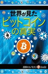 世界が見たビットコインの真実