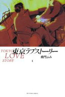 東京ラブストーリー(1)