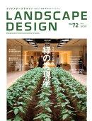 LANDSCAPE DESIGN No.72 緑の考現学 (ランドスケープ デザイン)