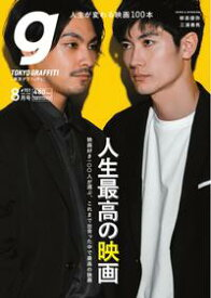 Tokyo Graffiti 151号【電子書籍】