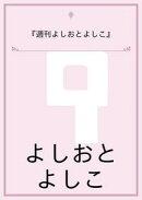 毎週日曜発行!『週刊よしおとよしこ 第9回』