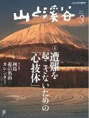 月刊山と溪谷 2014年3月号