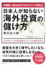 外国株一筋26年のプロがコッソリ教える 日本人が知らない海外投資の儲け方1000円からできる成長国投資、ETF・ADR徹底…