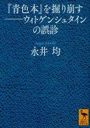 『青色本』を掘り崩すーーウィトゲンシュタインの誤診