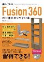 作って覚える Fusion 360の一番わかりやすい本【電子書籍】[ 堀尾和彦 ]