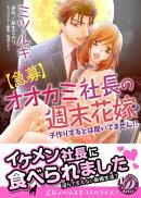 【急募】オオカミ社長の週末花嫁〜子作りするとは聞いてません!!〜