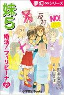 夢幻∞シリーズ 婚活!フィリピーナ29 妹5