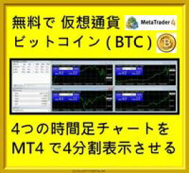 『 無料で 仮想通貨 ビットコイン ( BITCOIN ) の4つの時間足チャートを MT4 で4分割表示させる方法 』 - 全18手順 / 30分 - (DEC/2017 最新版) - BTCJPY : M1 M5 M15 M30 H1 H4 D1 W1 MN -【電子書籍】