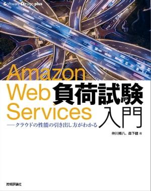 Amazon Web Services負荷試験入門 ーークラウドの性能の引き出し方がわかる【電子書籍】[ 仲川樽八 ]