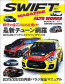 自動車誌MOOK SWIFT MAGAZINE Vol.7 with ALTO WORKS