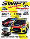 自動車誌MOOK SWIFT MAGAZINE Vol.7 with ALTO WORKS【電子書籍】[ 三栄書房 ]