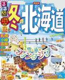 るるぶ冬の北海道(2022年版)