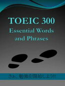 TOEIC 300 Essential Words and Phrases-さぁ、勉強を開始しよう!! -
