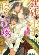 熱砂の王子と偽りの花嫁【イラスト入り】