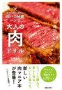 家で「肉食」を極める!肉バカ秘蔵レシピ 大人の肉ドリル【電子書籍】[ 松浦達也 ]