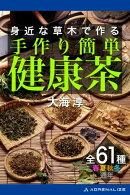 手作り簡単健康茶