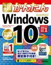 今すぐ使えるかんたん Windows 10 [2020年最新版]【電子書籍】[ オンサイト ]
