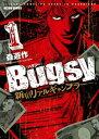 Bugsy 〜新宿リアルギャンブラー〜 (1)【電子書籍】[ 森遊作 ]