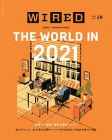 WIRED VOL.39【電子書籍】