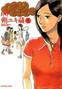 ハクバノ王子サマ(7)【電子書籍】[ 朔ユキ蔵 ]