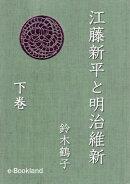 江藤新平と明治維新 下巻