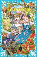秘密の花園(3) 魔法の力