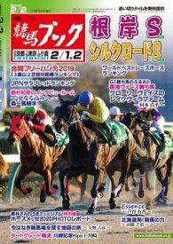 週刊競馬ブック2020年01月27日発売号【電子書籍】