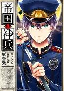 帝国の神兵(1)