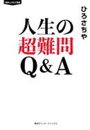 人生の超難問 Q&A(集英社インターナショナル)