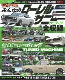 自動車誌MOOK G-WORKSアーカイブ Vol.5 みんなのローレル/サニー【電子書籍】[ 三栄 ]