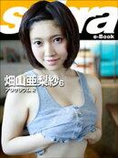 アリサリウム2 畑山亜梨紗6 [sabra net e-Book]