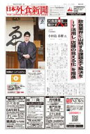 【2019/1/25号】 日本外食新聞