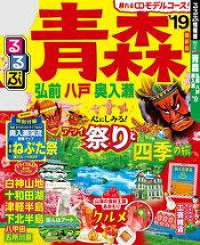 るるぶ青森 弘前 八戸 奥入瀬'19【電子書籍】