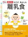 最新版らくらくあんしん離乳食【電子書籍】