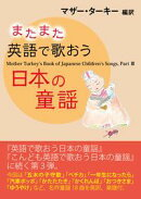 またまた英語で歌おう日本の童謡ーMother Turkey's Book of Japanese Children's Songs,Part III