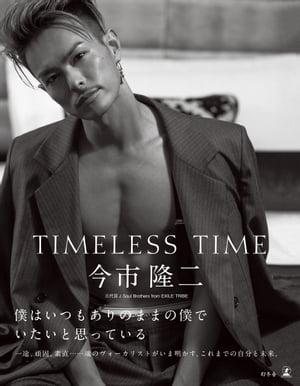 TIMELESS TIME 通常版【電子書籍】[ 今市隆二 ]