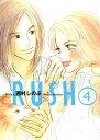 RUSH(4)【電子書籍】[ 西村しのぶ ]
