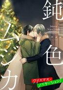 鈍色ムジカ クリスマス・バケーション!【単話】