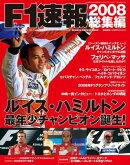 F1速報 2008 総集編