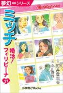 夢幻∞シリーズ 婚活!フィリピーナ21 ミッチ