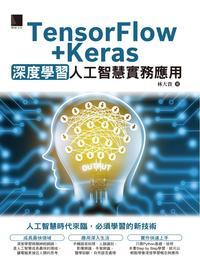TensorFlow+Keras深度學習人工智慧實務應用【電子書籍】[ 林大貴 ]