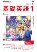 NHKラジオ 基礎英語1 2018年7月号[雑誌]